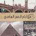كتاب من أيام العمر الماضي pdf د. عبد الله النفيسي