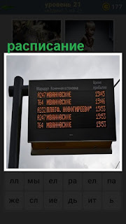 табло с расписанием как ходит транспорт по времени