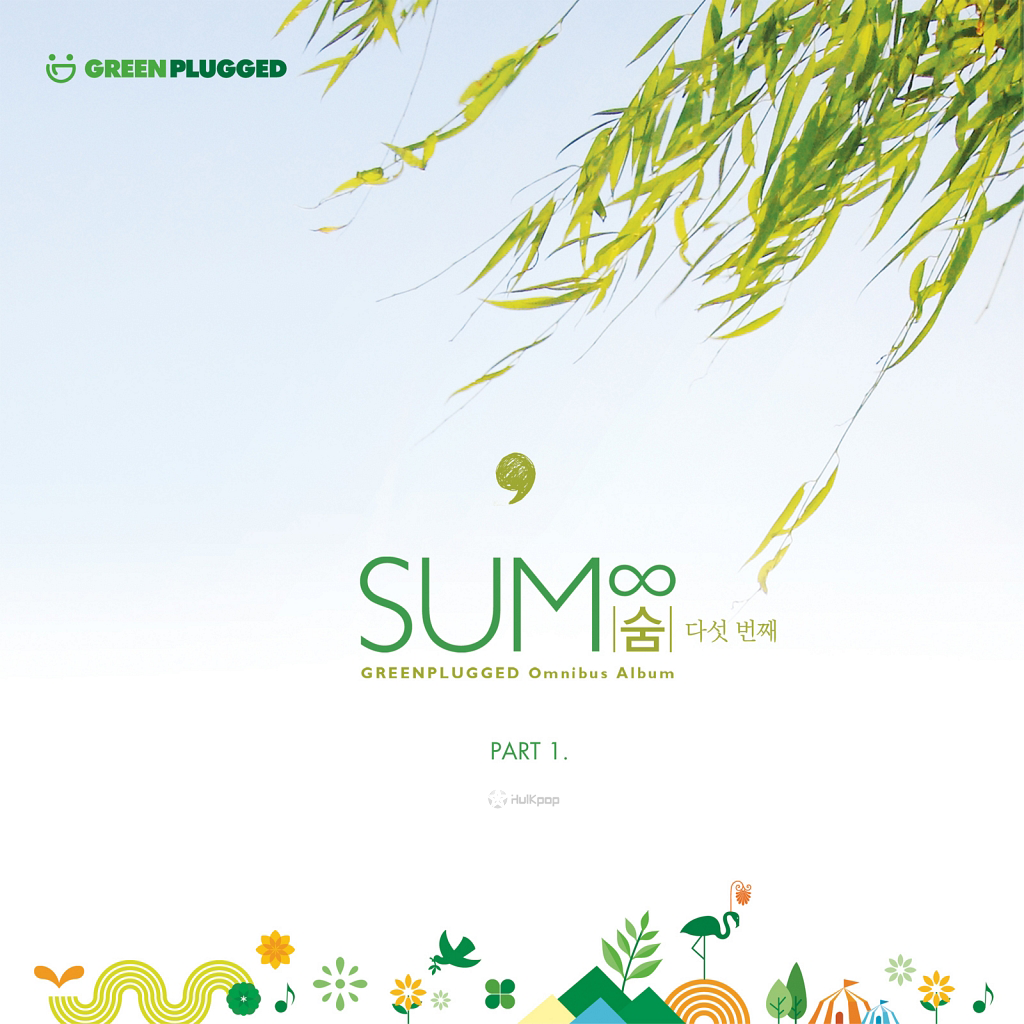 [Single] MONNI, Shim Hyun Bo – 숨 (SUM∞) 다섯번째 그린플러그드 공식 옴니버스 앨범 Part 1