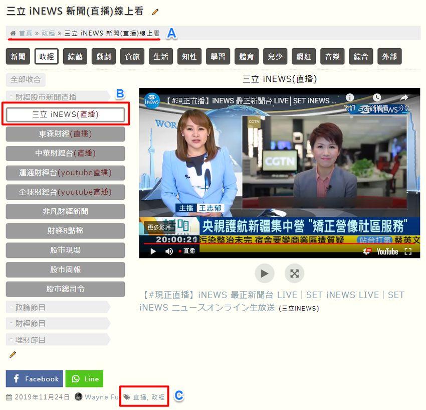 search-program-3.jpg-站內搜尋節目頻道功能上線