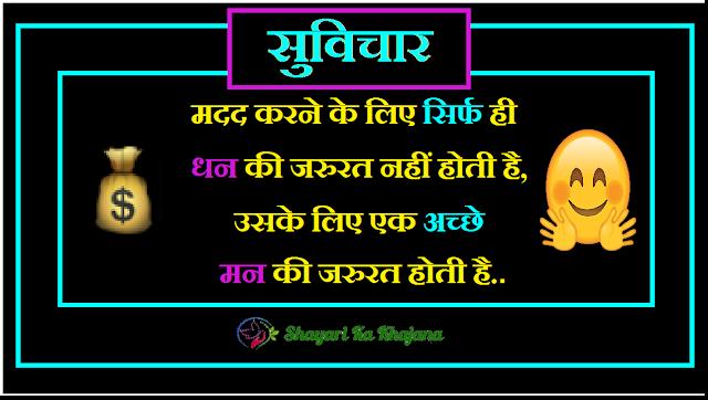 hindi suvichar with photo shayari