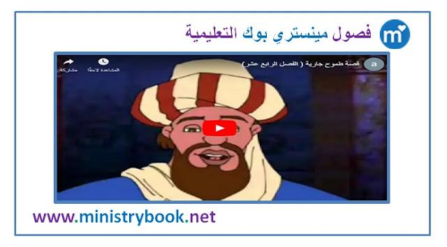 شرح قصة طموح جارية - الفصل الرابع عشر - الصف الثالث الاعدادي ترم ثاني