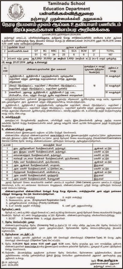 Thanjavur District CEO Govt School Lab Assistant Recruitments (www.tngovernmentjobs.in)