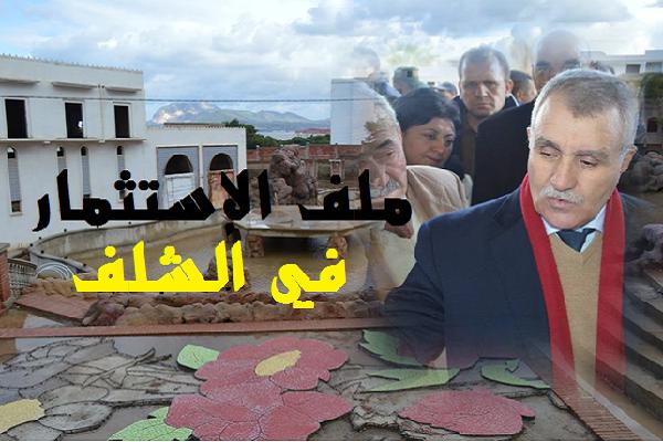 """والي الشلف : """"نعم لتشجيع الإستثمار الحقيقي ..ولا مجال للإستثمارات الوهمية"""""""