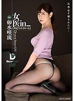 (Chinese-sub) VDD-139 女医in… [脅迫スイート
