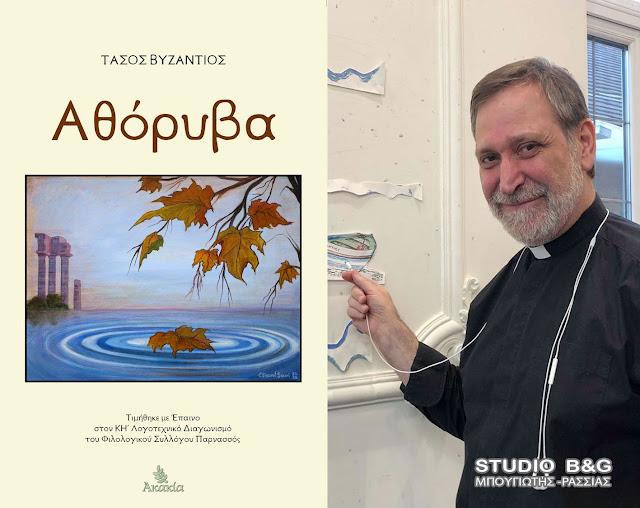 """""""Αθόρυβα"""": Νέα ποιητική συλλογή του Ναυπλιώτη Ιερέα π. Αναστασίου Σαλαπάτα"""