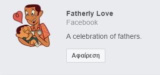 Ο δικός μου μπαμπάς ...αχ ο δικός μου μπαμπάς...