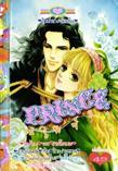 ขายการ์ตูนออนไลน์ Prince เล่ม 31