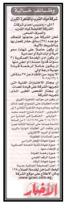 اعلان وظائف بشركة مياه الشرب والصرف الصحى بالقاهرة الكبرى