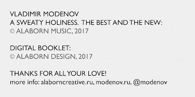 Владимир Моденов. A Sweaty Holiness Booklet