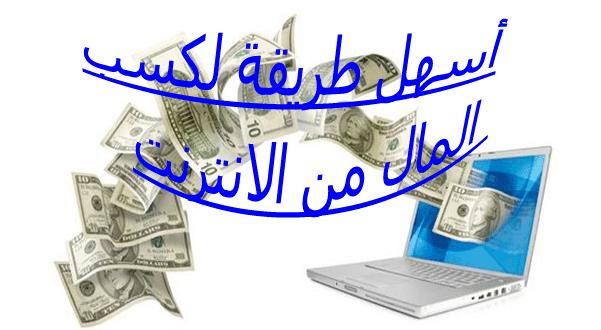 سجل, اربح المال, العمل في الانترنت, من المنزل, sondage, remunure, ganier l'argent