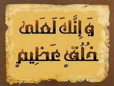 Sifat Sifat Wajib Dan Mustahil Bagi Nabi dan Rasul Plus Artinya