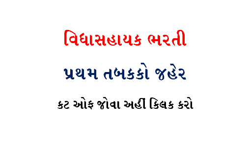 VIDYASAHAYAK BHARTI GUJARATI MEDIUM 2018 GHAT AND GENERAL JAGYAO LIST