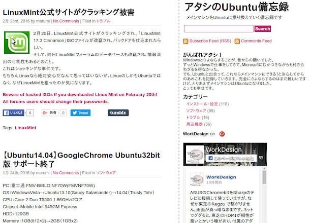 Ubuntuユーザーの嶋崎まるみさん。女ってどんなLinuxを使っているの?