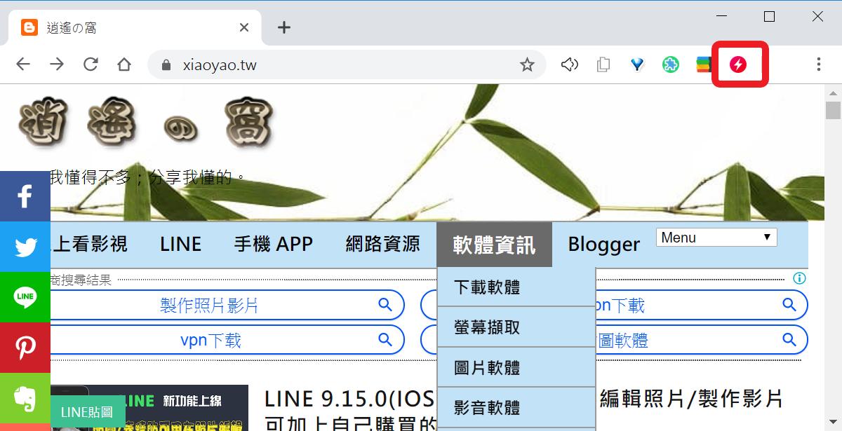 兩款加快瀏覽網頁速度的 Chrome 擴充功能:FasterChrome&Web Boost - 逍遙の窩