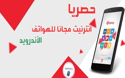 عودة الانترنت المجانى فودافون مصر بدون رصيد او كرت فارحة | كونفج جديد