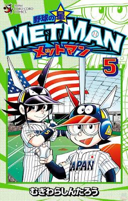 野球の星 メットマン raw zip dl