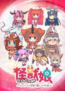 Kaijuu Girls: Ultra Kaijuu Gijinka Keikaku Episódios