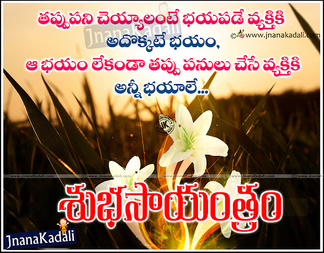 Best telugu Good evening Quotes, Heart touching Quotes, Beautiful telugu Good evening Quotations, Nice Telugu Good evening quotations for friends, Top telugu good evening quotations, Heart touching telugu love quotes, Feel good telugu Love quotes, Best telugu love quotes thoughts messages online.