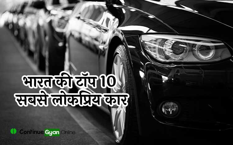 Top 10 Popular Cars in India