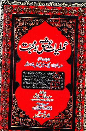 Amliyat E Ishq O Muhabbat Urdu Islamic Wazaif PDF Book Free Download