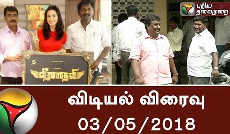 Vidiyal Viraivu 10/06/2018 | Puthiya Thalaimurai TV