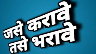 This image is a text image which is used for marathi essay on jase karave tase bharave