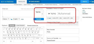 hebrew translate to english,hebrew translator with voice,hebrew translated into english