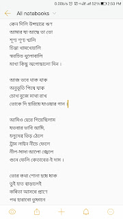Hariye jawar gaan lyrics anupam roy uma movie