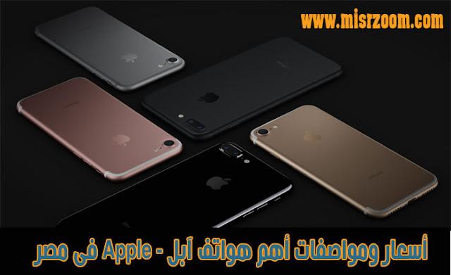 أسعار ومواصفات أهم هواتف آبل - Apple فى مصر