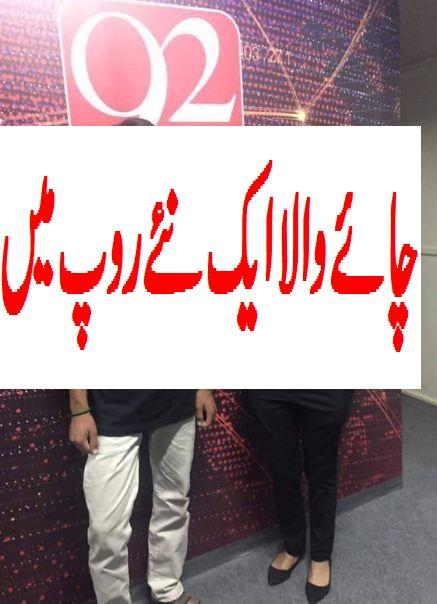 Entertainment, Pakistani Chai wala Boy Arshad New Style,