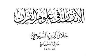 Download Kitab al-Itqan Fi Ulumil Quran Karya Jalaluddin al-Suyuthi PDF