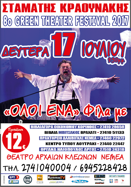 Ο Σταμάτης Κραουνάκης στο Θέατρο Αρχαίων Κλεωνών στη Νεμέα στις 17 Ιουλίου