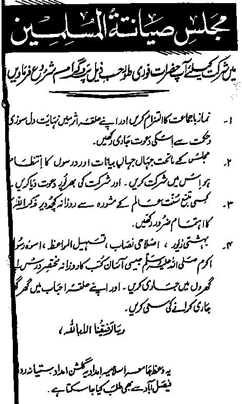 Rahat-ul-Quloob