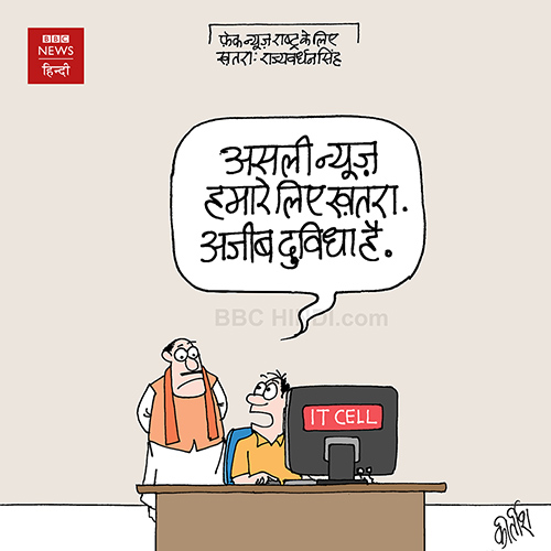 cartoonist kirtish bhatt, indian political cartoonist, cartoons on politics, farmer, IT Cell cartoon, Fake News