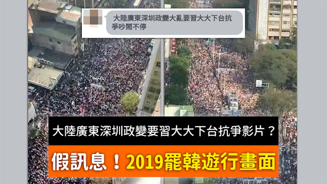 大陸廣東深圳政變大亂要習大大下台抗爭吵鬧不停 謠言 影片 中國