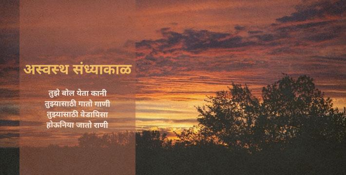 अस्वस्थ संध्याकाळ - मराठी कविता | Asvasth Sandhyakal - Marathi Kavita