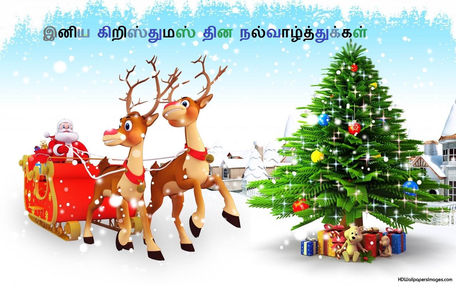 Christmas Images Free Download Christmas Tamil Greetings
