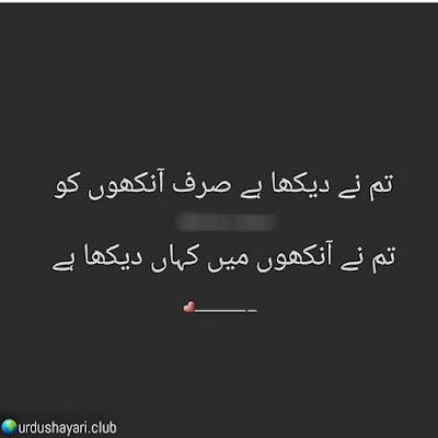 Tum Nay Dekha Hai Sirf Ankhon Ko..  Tum Nay Ankhon Mein Kahan Dekha Hai...!!  #urdushayari #urduquotes #life #sad #poetry