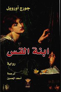 رواية ابنة القس pdf - جورج أورويل