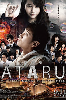 Ataru The First Love And the Last Kill (2013) [พากย์ไทย]
