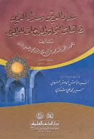 Download Kitab Sadad ad-Din wa Sidad ad-Dain fi itsbat Najah wa Darajat lil Walidain