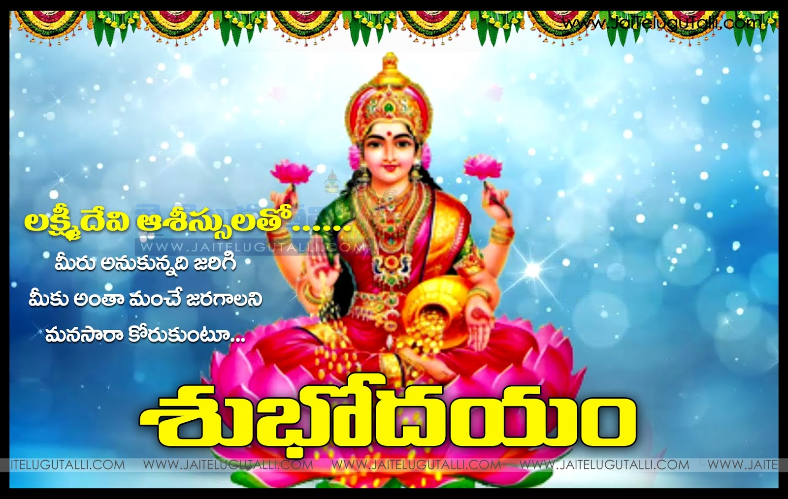 Goddess Lakshmi Devi Pictures Best Telugu Good Morning Quotes Images
