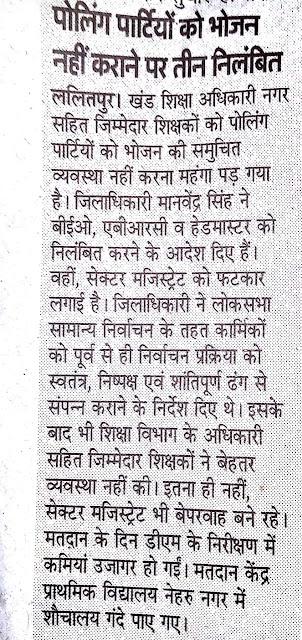 ललितपुर : polling party को भोजन नही कराने पर प्रधानाध्यापक,एबीआरसी सहित नपे खण्ड शिक्षा अधिकारी,