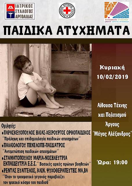 """Ενημερωτική εκδήλωση για τα """"Παιδικά ατυχήματα"""" στο Άργος"""