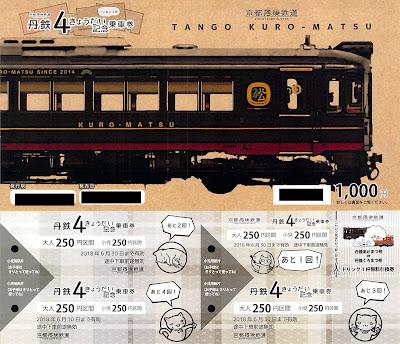 丹鉄4きょうだい記念乗車券 丹後くろまつバージョン