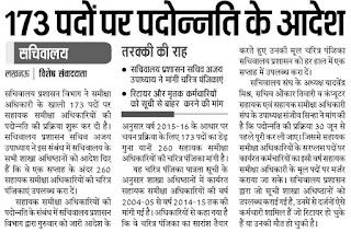 UPPSC Samiksha Adhikari Recruitment 2016, Sachivalaya RO ARO
