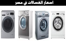 أسعار ومواصفات وعيوب الغسالات الاتوماتيك في مصر 2019