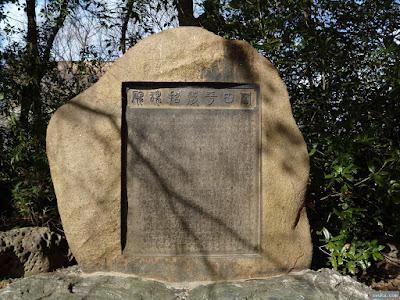 岡田さんの石碑