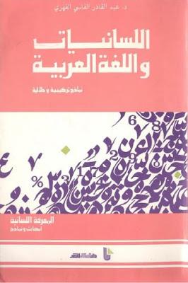 تحميل كتاب اللسانيات واللغة العربية لـ د.عبد القادر الفاسي pdf